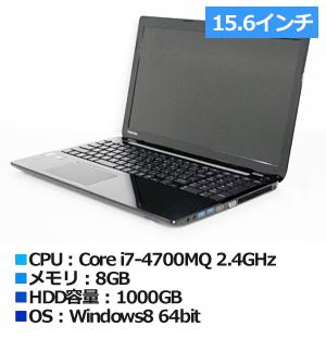 dynabook T553 プレシャスブラック (PT55367JBMB) ブラック 15.6インチ プロセッサ:Core i7-4700MQ 2.4GHz メモリ:8GB ストレージ:1000GB HDD  Windows8 64bit