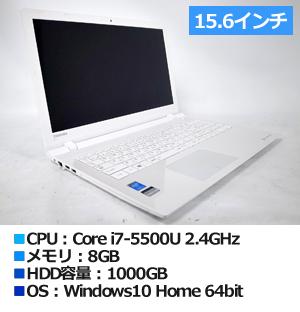 dynabook T75/TW (PT75TWP-BWA) Win10 (PT75TWP-BWA) ホワイト 15.6インチ プロセッサ:Core i7-5500U 2.4GHz メモリ:8GB ストレージ:1000GB HDD  Windows10 Home(64bit)