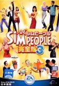 シムピープル 完全版3