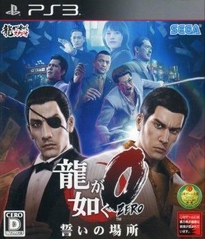 龍が如く0 誓いの場所(PS3)(ベスト版)
