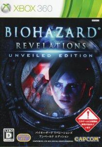 バイオハザード リベレーションズ アンベールド エディション(Xbox360)