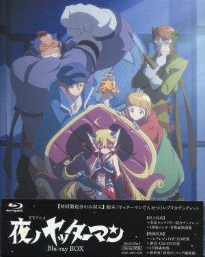 夜ノヤッターマン Blu-ray BOX