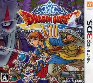 ドラゴンクエストVIII 空と海と大地と呪われし姫君(3DS)(ドラクエ8)