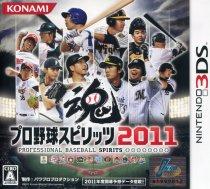 プロ野球スピリッツ2011 (3DS)