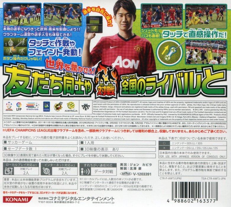 ワールドサッカー ウイニングイレブン 2013の画像 p1_6