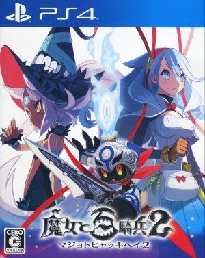 魔女と百騎兵2 通常版(PS4)