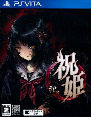 祝姫 祀(PSVITA)