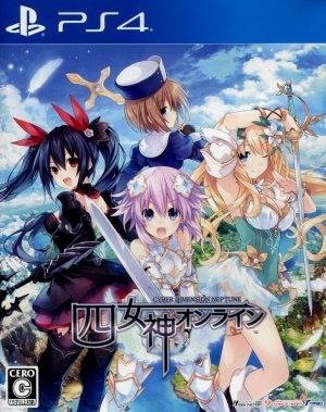 四女神オンライン CYBER DIMENSION NEPTUNE(ネプテューヌシリーズ)(PS4)