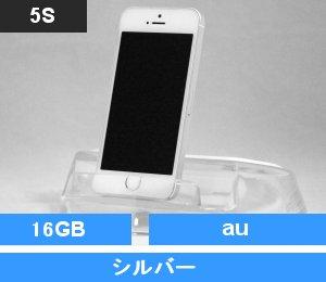 iPhone5S 16GB シルバー (ME333J/A) au対応端末
