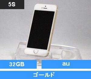 iPhone5S 32GB ゴールド (ME337J/A) au対応端末