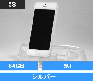 iPhone5S 64GB シルバー (ME339J/A) au対応端末