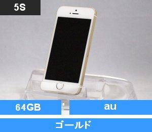 iPhone5S 64GB ゴールド (ME340J/A) au対応端末