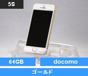 iPhone5S 64GB ゴールド (ME340J/A) docomo対応端末