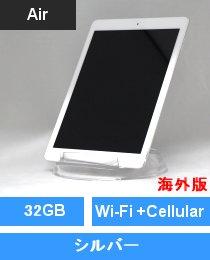 iPad Air Wi-Fi +Cellular 32GB シルバー(MD795ZP/A)海外版