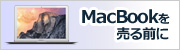 Macを売る前に