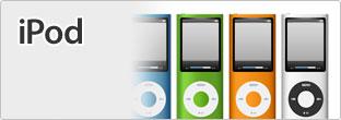 iPod買取