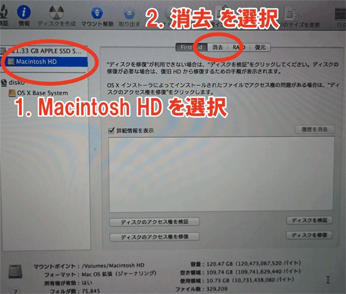 Macintosh HDから、消去タブをクリック