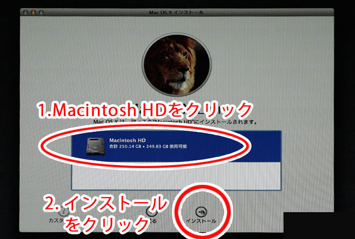 Macintosh HDインストールをクリック