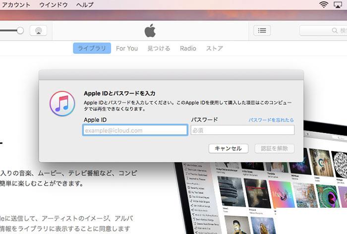Apple IDとパスワードを入力し、解除