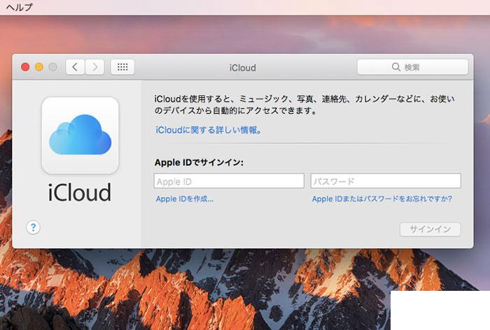 iCloudでバックアップを作成