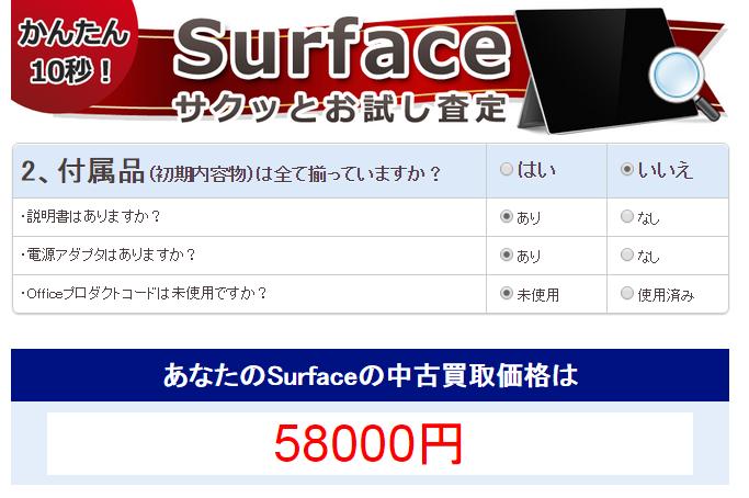 Surface買取価格が10秒でわかる