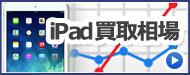 iPad買取相場がグラフでわかる