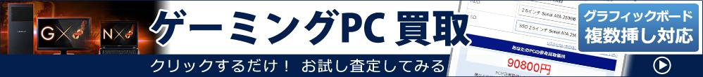 ゲーミングPCスペック査定