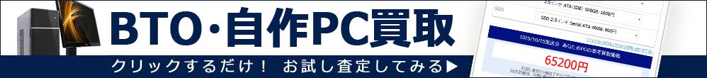 BTO・自作パソコンスペック査定
