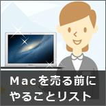 Macを売る前にやること