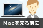 MacBookを売る前に