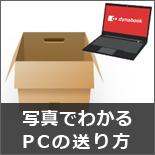 パソコンの梱包方法