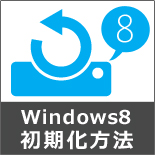 パソコン 初期 化 windows8