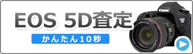 EOS 5D MarkIIIサクッとお試し査定