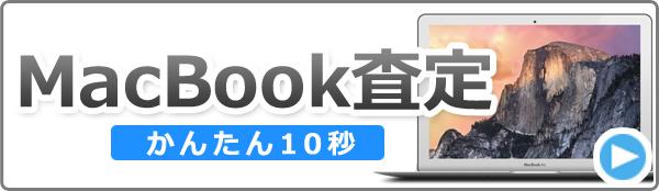 MacBookサクッと査定