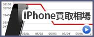 iPhone買取相場.com