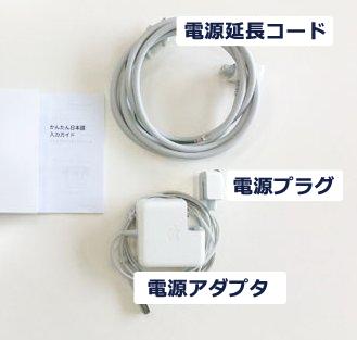 Mac電源ケーブル類