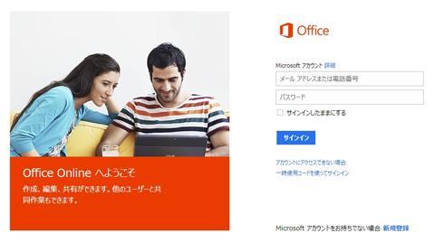 OfficePremiumのプロダクトキー発行方法01