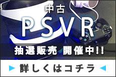 PSVR抽選バナー