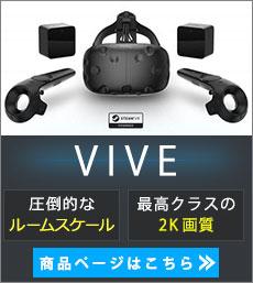 HTC Viveのご購入はコチラから