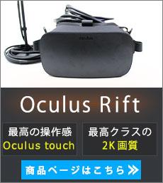 Oculus Riftのご購入はコチラから