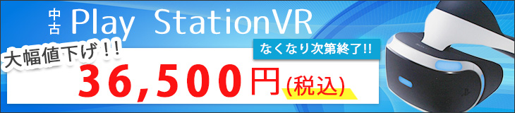 PSVR 36,500円販売セール